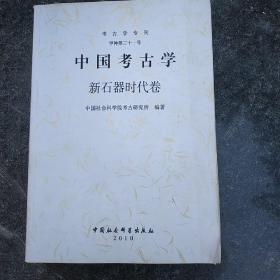 中国考古学,新石器时代卷