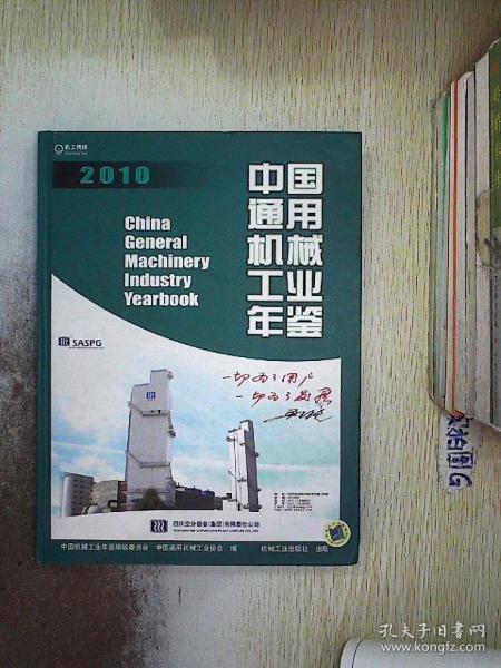 中国通用机械工业年鉴(2010)