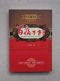 《百病千方经典》精华版