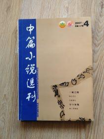 中篇小说选刊 2007-4