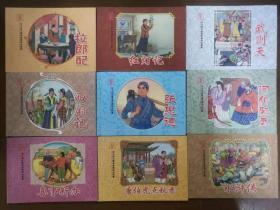 新中国年画连环画精品丛书(100册全)