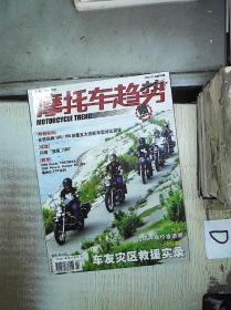 摩托车趋势2008年7月 ;