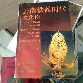 云南铁器时代文化论
