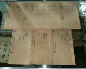 集成曲谱玉集(卷一、二、三、四、五、六、七,共七册合售,16开线装,中华民国二十年再版)