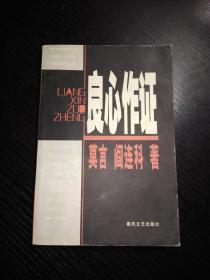 食草家族(莫言签名签赠本)2002年10月第一版