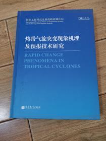 热带气旋突变现象机理及预报技术研究