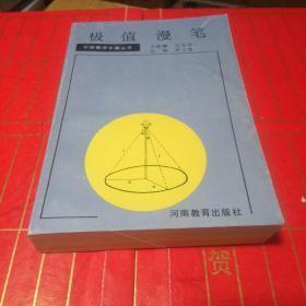 中学数学专题丛书——极值漫笔