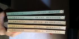 白话古代公案故事研究丛书 5本合售