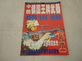 军工科技 中国镇国王牌武器【075】