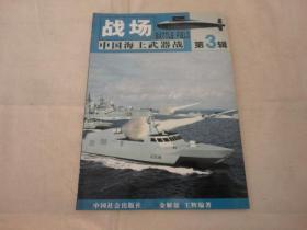 战场 中国海上武器战 第3辑【075】