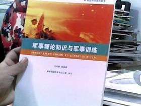 军事理论知识与军事训练