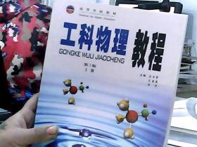 工科物理教程(上册)(第2版)——高等学校教材