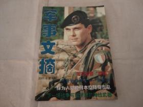 军事文摘2001年第9期【075】
