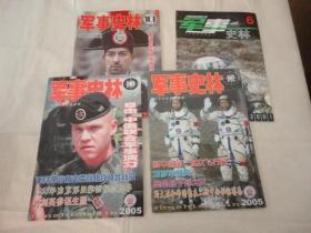 军事史林2001年6期,2005年10.12期,2011年10期 共4册【075】