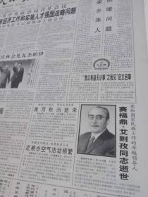 人民日报2003年11月25日16版(党和国家民族工作的卓越领导人赛福鼎.艾则孜同志逝世等)