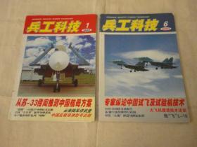 兵工科技2007年1.6期2册  第1期有海报【031】