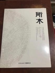 中贸圣佳2019秋季拍卖会 斫木 厚册