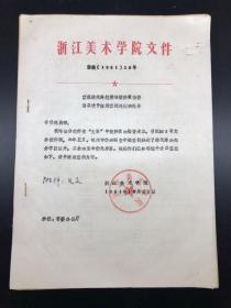 潘天寿等众多名家的抄家物质查找处理报告,重要资料性