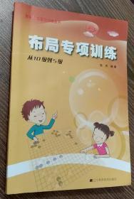 阶梯围棋基础训练丛书:布局专项训练·从10级到5级 张杰 辽宁科学技术出版社 9787538183900