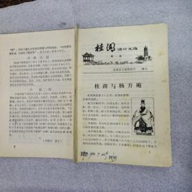 桂湖活页文选(第一期~第四期)四期合售.