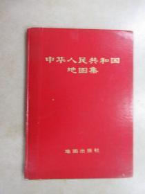 中华人民共和国地图集  【精装】