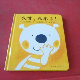 蒲蒲兰绘本馆·开心宝宝亲子游戏绘本 第1辑全6册 之5  哎呀,屁来了
