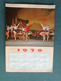 16开,1970年,漂亮宣传画(白毛女)《年历》