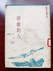民国红色小说《带枪的人》稀见北平第一版
