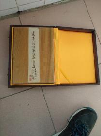 菩提叶百八阿罗汉金经全部  一厚册全……前后用楠木夹板