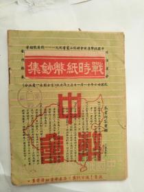 民国版   战时纸币钞集
