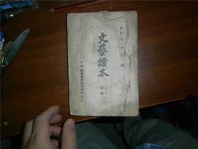文艺读本(韩国语,上下合编)