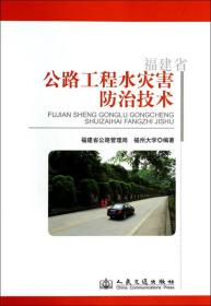 福建省公路工程水灾害防治技术