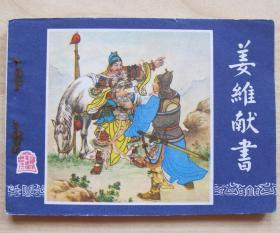 姜维献书(三国演义38)