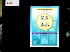 繁星·春水(修訂版):語文新課標必讀叢書