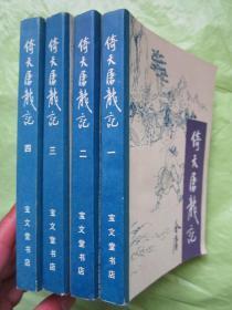 《倚天屠龙记》 宝文堂版  1985年1版1印  正版书(每册都有版权页)【品相极佳、无勾画字迹印章、】