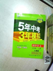 5年中考3年模拟:初中语文 七年级 上册 人教版 2020版
