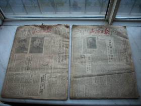 1950年1月'8月-太原市出版【山西日报】两个月合订本!