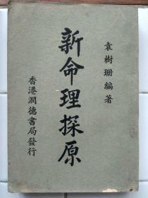 新命理探原 袁树珊著 香港润德书局发行   ( 60年代出版 )