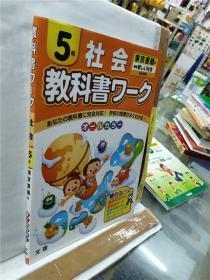 日本教材 5年 社会 教科书ワーク 文理出版 日文原版超大16开教材 彩印书
