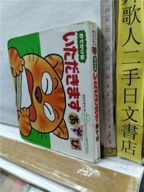 おでかけ版 いただきます あそび 日文原版64开文库版儿童绘本 硬纸张  偕成社