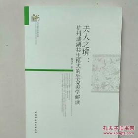 天人之境——杭州城湖共生模式的生态美学解读(16开255页,2017年1版1印,原价68元)