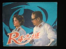 经典老版电影连环画《R4之迷》一版一印小缺本
