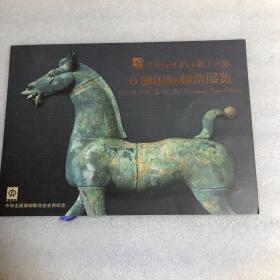 邮折:中国2003第十六届亚洲国际邮票展览(全国邮协会员纪念)