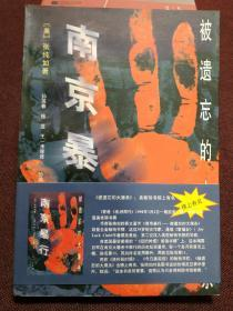 【已故著名美籍华裔女作家、历史学家、正义的天使 张纯如(Iris Chang)中英文双签名本】《南京暴行——被遗忘的大屠杀》1998年一版一印 不能忘却的历史!绝版!珍贵!