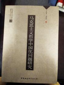 马克思主义哲学中国化问题研究  (w)