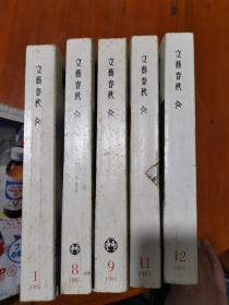 文艺春秋  日本原版  1985年  1月号,8、9月号,11、12月号  共五本