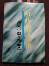 【著名台湾诗人、作家、学者、翻译家 余光中 签名钤印本】《听听那冷雨——余光中散文精品选》1995年一版一印 仅五千册
