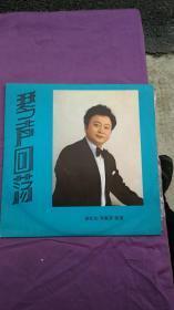 黑胶唱片:琴声回荡 胡松华(男高音)独唱专辑