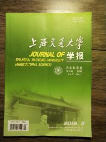 上海交通大学学报《农业科学版》第37卷  第3期  二0一九年六月