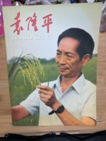 袁隆平(画册)签名